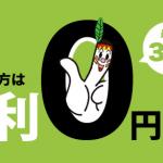 セントラルで30日間金利0円サービス開始!