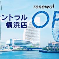 セントラル横浜無人店オープンしました!